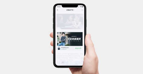 WeChat Official Account Example Ad 2