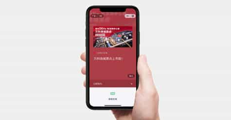 WeChat Mini Example Ad 1