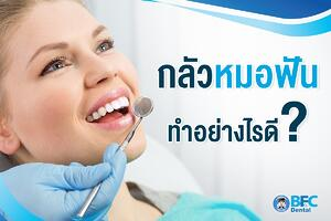 กลัวหมอฟัน