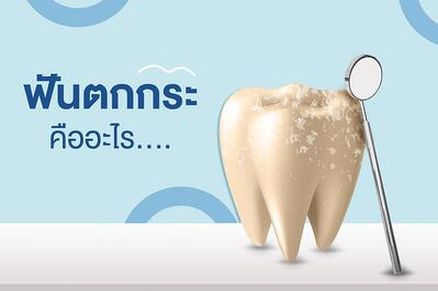 ฟันตกกระ คืออะไร