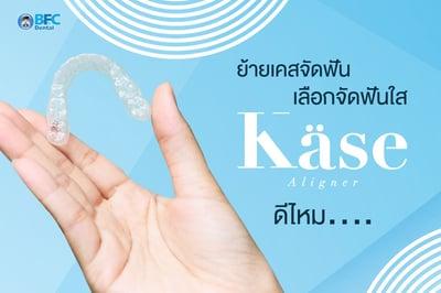 ย้ายเคสจัดฟัน เลือกจัดฟันใส Käse Aligner ดีไหม?