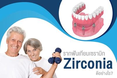 รากฟันเทียมเซรามิก Zirconia ดีอย่างไร?