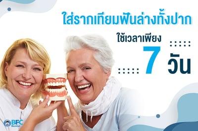 ใส่ รากเทียมฟันล่างทั้งปาก ใช้เวลาเพียง 7 วัน