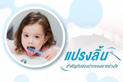 แปรงลิ้น สำคัญกับช่องปากของเราอย่างไร