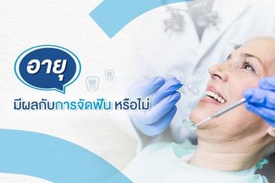 อายุมีผลกับการจัดฟัน หรือไม่