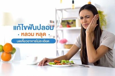 แก้ไข ฟันปลอมหลวม - หลุด - บดเคี้ยวอาหารไม่ละเอียด