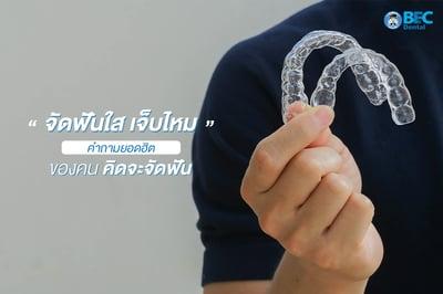 จัดฟันใส เจ็บไหม? คำถามยอดฮิตของคนคิดจะจัดฟัน