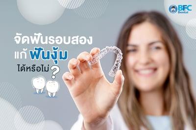 จัดฟันรอบสองแก้ ฟันงุ้ม ได้หรือไม่