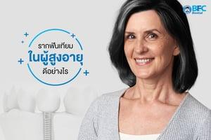 dental implant in the elderly