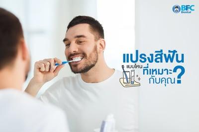 แปรงสีฟัน แบบไหนที่เหมาะกับคุณ?