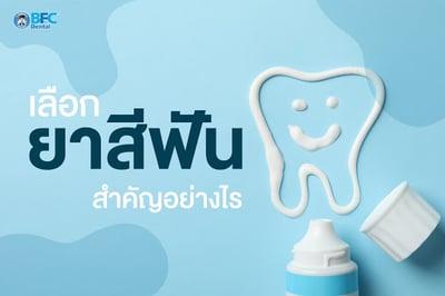 เลือก ยาสีฟัน สำคัญอย่างไร