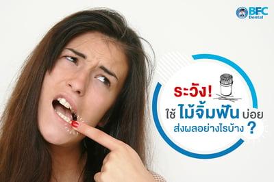 ระวัง! ใช้ ไม้จิ้มฟัน บ่อยส่งผลอย่างไรบ้าง