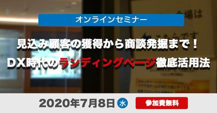 【オンラインセミナー】見込み顧客の獲得から商談発掘まで!DX時代のランディングページ徹底活用法