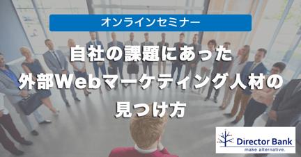 10/14オンラインセミナー)自社の課題にあった外部のWebマーケティング人材の見つけ方 〜外部Webマーケティング人材をうまく活用する10のヒント〜