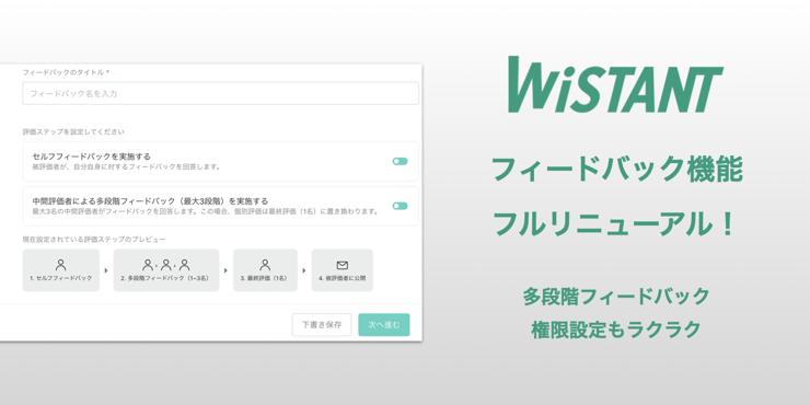 評価ワークフローの作成もラクラク。Wistantの新しいフィードバック機能を紹介します