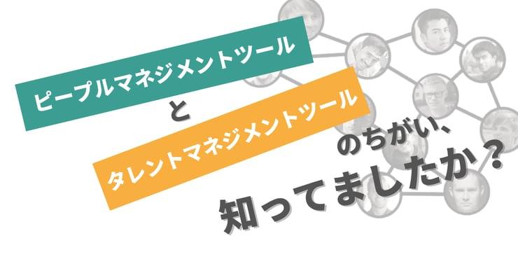【図解】「タレントマネジメントツール」と「ピープルマネジメントツール」の違い、説明できますか?
