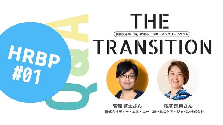 【Q&A・5選】HRBPと人事の違いは?【THE TRANSITION「HRBP」#01】