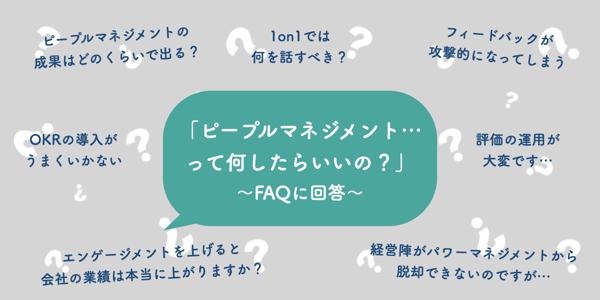 【FAQ・18選】ピープルマネジメントについて、よくある質問に回答します!