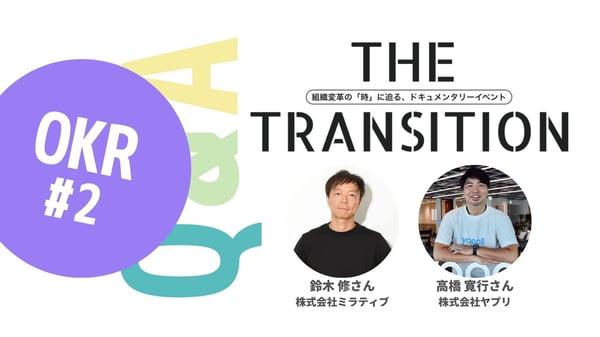 【Q&A・5選】OKRが合う会社・合わない会社って?【THE TRANSITION「OKR」#2】