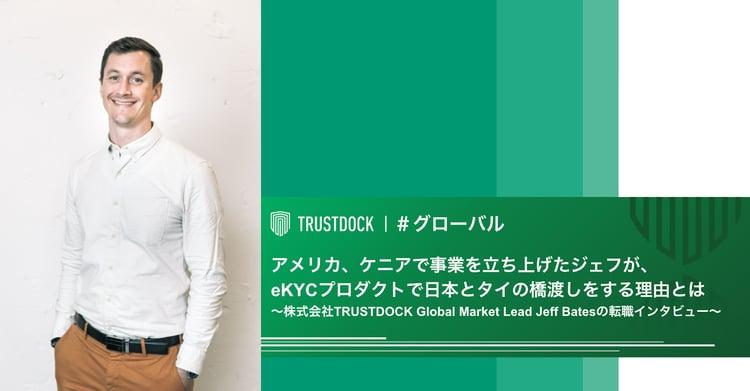 アメリカ、ケニアで事業を立ち上げたジェフが、eKYCプロダクトで日本とタイの橋渡しをする理由とは〜株式会社TRUSTDOCK Global Market Lead Jeff Batesの転職インタビュー〜