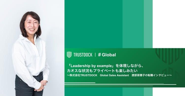 「Leadership by example」を体現しながら、カオスな状況もプライベートも楽しみたい〜株式会社TRUSTDOCK Global Sales Assistant 渡部菜穗子の転職インタビュー〜