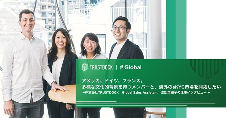 アメリカ、ドイツ、フランス。多様な文化的背景を持つメンバーと、海外のeKYC市場を開拓したい〜株式会社TRUSTDOCK Global Sales Assistant 渡部菜穗子の仕事インタビュー〜