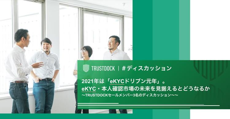 2021年は「eKYC元年」。eKYC・本人確認市場の未来を見据える〜TRUSTDOCKセールメンバー3名のディスカッション〜