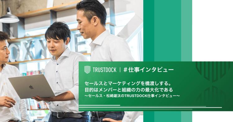 セールスとマーケティングを橋渡しする。目的はメンバーと組織の力の最大化である〜セールス・松崎雄汰のTRUSTDOCK仕事インタビュー〜