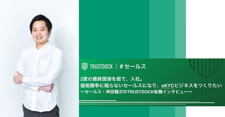2度の最終面接を経て、入社。価格競争に陥らないセールスになり、eKYCビジネスをつくりたい〜セールス・神田龍次のTRUSTDOCK転職インタビュー〜