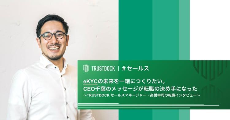 eKYCの未来を一緒につくりたい。CEO千葉のメッセージが転職の決め手になった〜TRUSTDOCK セールスマネージャー・高橋幸司の転職インタビュー〜