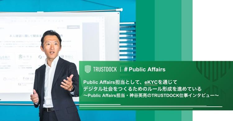 Public Affairs担当として、eKYCを通じてデジタル社会をつくるためのルール形成を進めている〜Public Affairs担当・神谷英亮のTRUSTDOCK仕事インタビュー〜