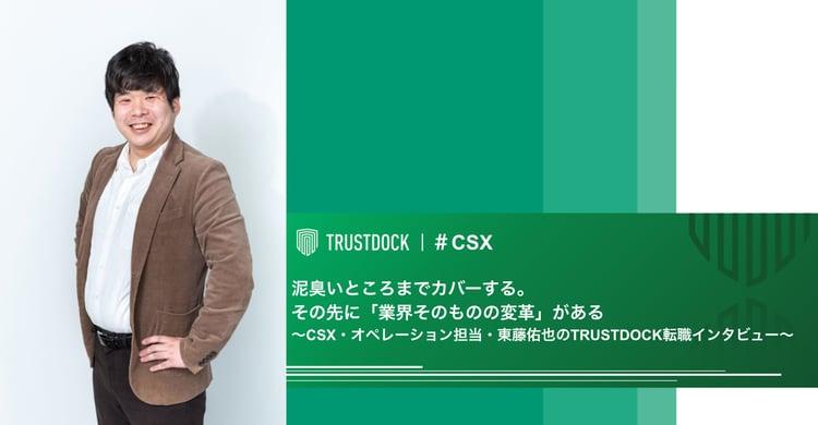 泥臭いところまでカバーする。その先に「業界そのものの変革」がある〜CSX・オペレーション担当・東藤佑也のTRUSTDOCK転職インタビュー〜