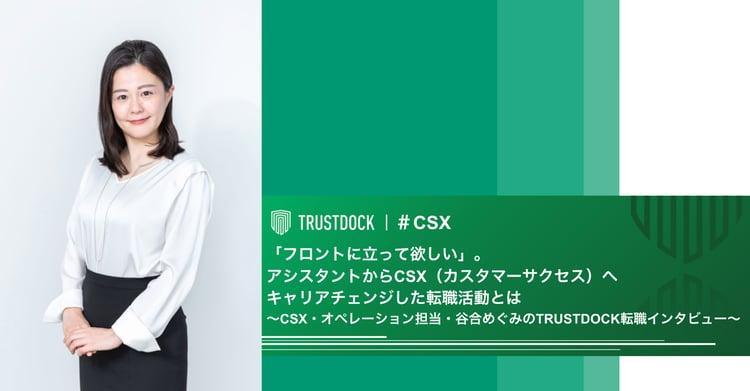 「フロントに立って欲しい」。アシスタントからCSX(カスタマーサクセス)へキャリアチェンジした転職活動とは〜CSX・オペレーション担当・谷合めぐみのTRUSTDOCK転職インタビュー〜