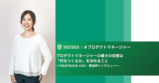 プロダクトマネージャーの最大の役割は「何をつくるか」を決めること〜TRUSTDOCK COO・菊池梓インタビュー〜