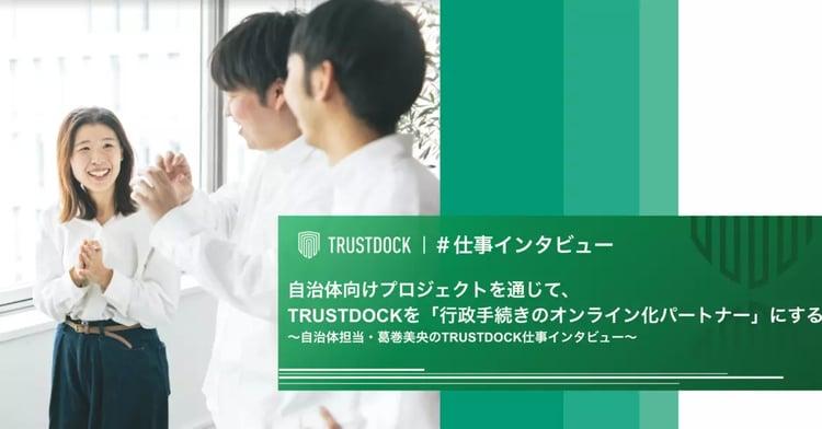 自治体向けプロジェクトを通じて、TRUSTDOCKを「行政手続きのオンライン化パートナー」にする〜自治体担当・葛巻美央のTRUSTDOCK仕事インタビュー〜