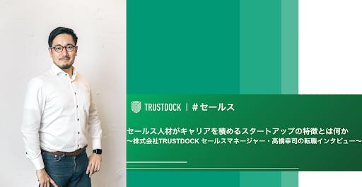 セールス人材がキャリアを積めるスタートアップの特徴とは何か〜TRUSTDOCK セールスマネージャー・高橋幸司の転職インタビュー〜
