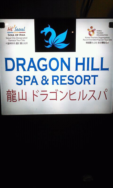 Dragon Hill Spa in Yongsung