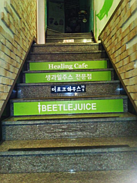 healing cafe korea