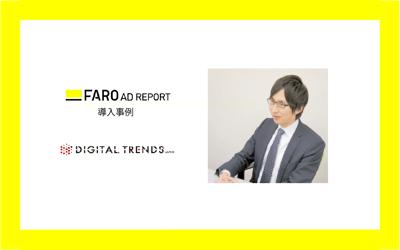 FARO AD REPORT:広告代理店導入事例|タイトル画像
