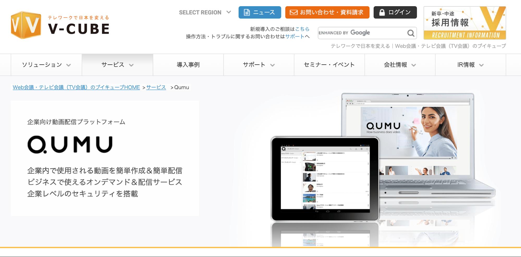 Qumu(クム)