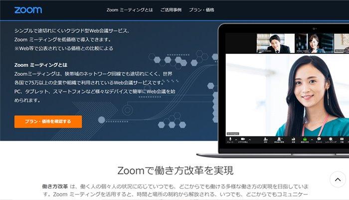 Zoom ミーティング