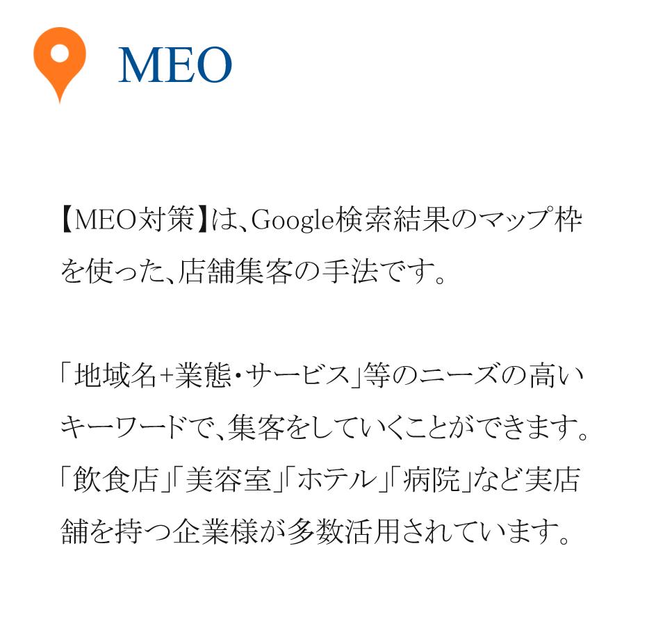 MEO-1