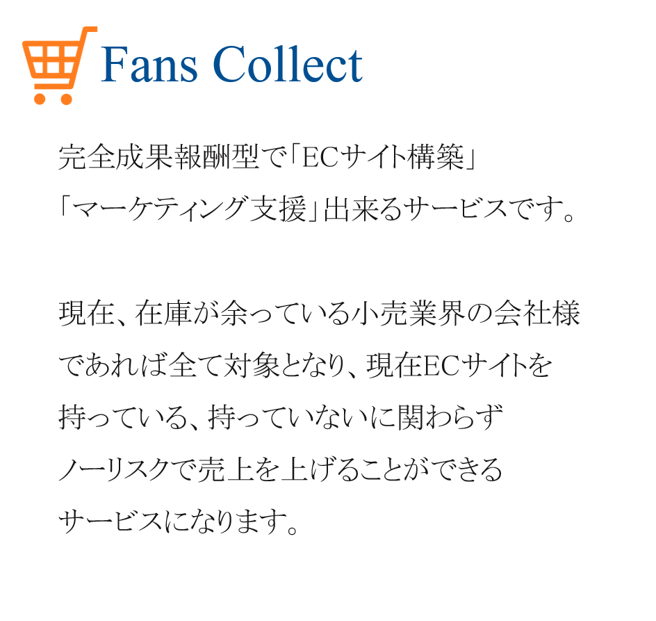 fanscollect