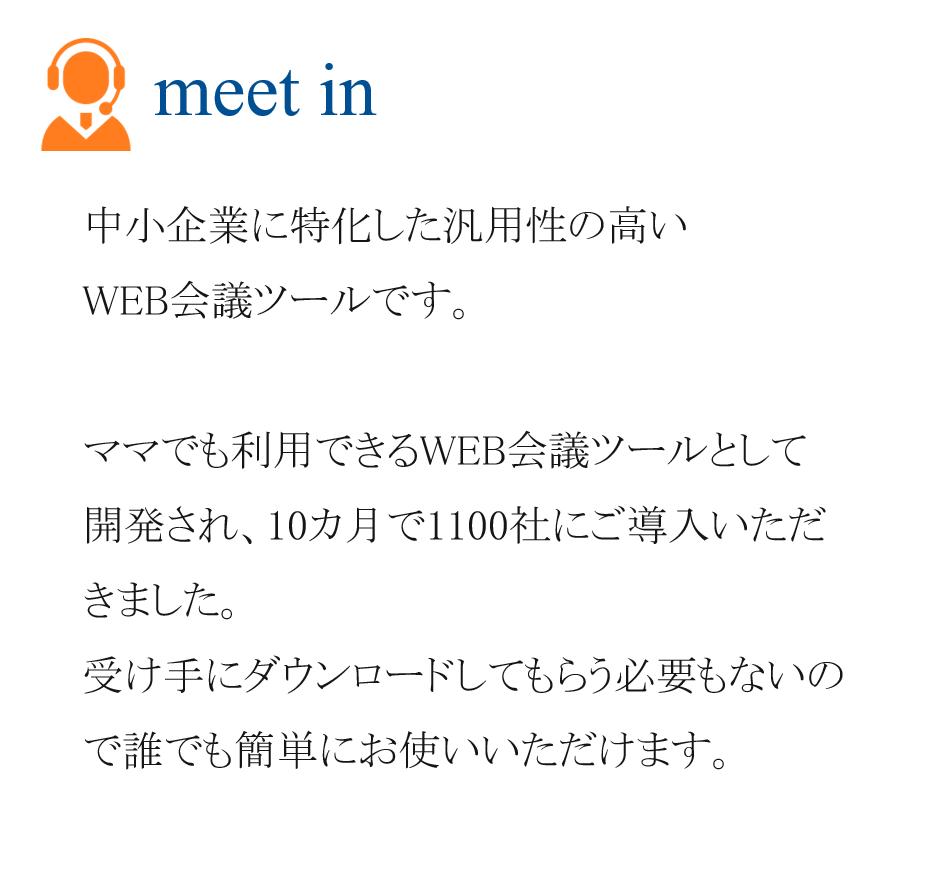 meet in